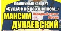 Билеты наюбилейный концерт Максима Дунаевского «Судьбе нераз шепнем...» вБольшом зале филармонии. <b>Скидка50%</b>