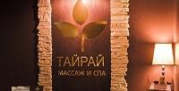 Спа-программы на выбор, традиционный тайский или ароматический массаж в салоне тайского массажа и спа «Тайрай». <b>Скидкадо52%</b>