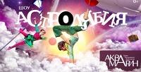 Билет нашоу «Астролябия» в Цирке Танцующих Фонтанов «Аквамарин». <b>Скидка50%</b>