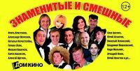 Билет на концерт «Знаменитые и смешные» 11 марта в компании «На встречу.ru». <b>Скидка50%</b>