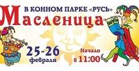 Празднование Масленицы для детей ивзрослых внациональном конном парке «Русь». <b>Скидкадо54%</b>