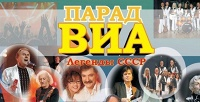 Билет наконцерт «Парад ВИА 70-80-х. Легенды СССР» или «Цветы» вЦентральном доме художника. <b>Скидка50%</b>