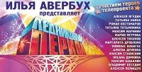 Билеты нашоу «Ледниковый период. Тройной прыжок» вКРК «Уралец». <b>Скидка50%</b>