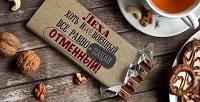 Подарки к 23 Февраля и 8 Марта с любыми надписями в интернет-магазине «Красный Куб». <b>Скидка50%</b>