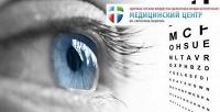 Лазерная коррекция зрения обоих глаз методом Super Lasik вМедицинском центреим. Святослава Федорова. <b>Скидка50%</b>