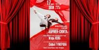 Билет наспектакль звезды русского балета «Кармен-сюита» вДКЖ. <b>Скидка50%</b>