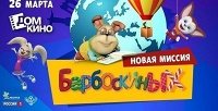 Билеты на шоу «Новая миссия Барбоскиных» 26 марта в «Доме кино». <b>Скидка50%</b>