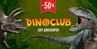 Билеты в Dino Club для взрослых и детей в любой день вЦДМ наЛубянке.<b>Скидка50%</b>