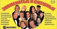 Билет наконцерт «Знаменитые исмешные» 25марта вДоме кино вкомпании «Навстречу.ру». <b>Скидка50%</b>