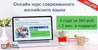 2года онлайн-обучения современному английскому языку и 2месяца обучениявподароквRealStudy. <b>Скидка95%</b>