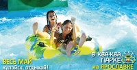 День развлечений в аквапарке «Ква-Ква парк». <b>Скидка70%</b>