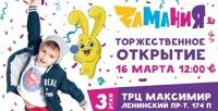 <b>Скидка до 50%.</b> Целый день развлечений вбудние или выходные дни всемейном парке развлечений «Zамания» вТРЦ «Максимир»