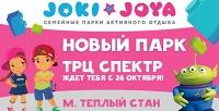 <b>Скидка до 40%.</b> Целый день развлечений вТРЦ «Спектр» всемейном парке активного отдыха Joki Joya