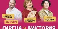 <b>Скидка до 50%.</b> Билет наспектакль «Сирена иВиктория» оттворческого объединения «ТелеТеатР» соскидкой50%