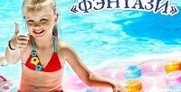 <b>Скидка до 56%.</b> Целый день пребывания ваквапарке спосещением водных горок ибассейнов вразвлекательном комплексе «Фэнтази парк»
