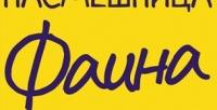 Билет накомедийный спектакль «Насмешница Фаина» в«Центре Высоцкого наТаганке» или Театре комедии соскидкой50%