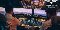 Полет наавиатренажере Boeing 737 отклуба «Территория полета» (2100руб. вместо 3500руб.)