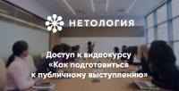 Доступ квидеокурсу «Как подготовиться кпубличному выступлению» отуниверситета интернет-профессий «Нетология» (245руб. вместо 490руб.)