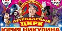 2билета напредставление от«Легендарного цирка Юрия Никулина» соскидкой50%