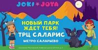 <b>Скидка до 50%.</b> Целый день развлечений вТРЦ «Саларис» всемейном парке активного отдыха Joki Joya