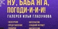 <b>Скидка до 50%.</b> Билет надетскую новогоднюю комедию «Ну, Баба Яга, погоди-и-и!!!» вГалерее Ильи Глазунова