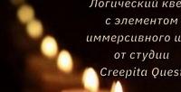 <b>Скидка до 87%.</b> Участие влогическом перформанс-квесте «Черное зеркало» отстудии Creepota Quest