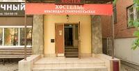 <b>Скидка до 52%.</b> Отдых вКраснодаре вхостеле Krasnodar Stavropolskaya