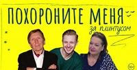 Билет накомедийную драму «Похороните меня заплинтусом» в«Театральном центре наСтрастном» соскидкой50%