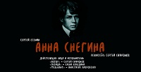 <b>Скидка до 50%.</b> Билет наспектакль «Анна Снегина» насцене театра «Единство»