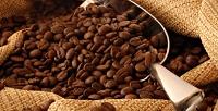 <b>Скидка до 50%.</b> Зерновой кофе свежей обжарки