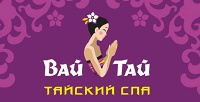 <b>Скидка до 30%.</b> SPA-программа либо сеанс массажа вSPA-салоне Wai Thai