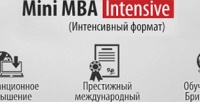 <b>Скидка до 94%.</b> Полный курс дистанционной программы Mini MBA Intensive откомпании MMU Business School