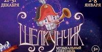 <b>Скидка до 50%.</b> Билет нановогодний детский музыкальный спектакль «Щелкунчик» сДедом Морозом иСнегурочкой, сладким подарком иаквагримом вЦДКЖ оттеатра «Миллениум» соскидкой50%