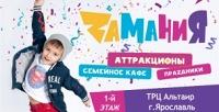 <b>Скидка до 50%.</b> Целый день развлечений вТРЦ «Альтаир» всемейном парке развлечений «Zамания»