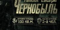 <b>Скидка до 51%.</b> Участие вперформанс-квесте «Fallout Escape: Чернобыль» отстудии «Запретная зона»