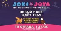 <b>Скидка до 40%.</b> Целый день развлечений всемейном парке активного отдыха Joki Joya вТП«Отрада»