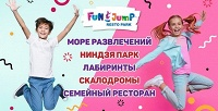 <b>Скидка до 40%.</b> Целый день развлечений всемейном парке активного отдыха Fun Jump вТРК «Континент»