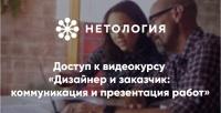 Видеокурс «Дизайнер изаказчик: коммуникация ипрезентация работ» отуниверситета «Нетология» (245руб. вместо 490руб.)