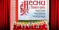 Билет наконцерт «Песни сПинеги-реки» вАрхангельском городском культурном центре соскидкой50%