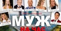 <b>Скидка до 50%.</b> Билет накомедию «Муж начас» в«Театриуме наСерпуховке» соскидкой50%