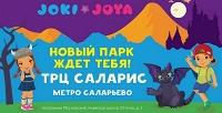 <b>Скидка до 40%.</b> Целый день развлечений вТРЦ «Саларис» всемейном парке активного отдыха Joki Joya