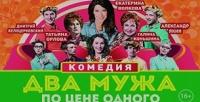 <b>Скидка до 50%.</b> Билет наспектакль «Два мужа поцене одного» в«Театриуме наСерпуховке» соскидкой50%
