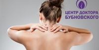 <b>Скидка до 53%.</b> Консультация кинезитерапевта, обследование опорно-двигательного аппарата ипосещение сауны или миофасциальный массаж ирелизинг в«Центре доктора Бубновского»