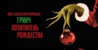 <b>Скидка до 85%.</b> Участие вквесте сактерами «Гринч— похититель Рождества» отстудии «Запретная зона»