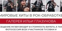 <b>Скидка до 50%.</b> Билет наконцерт группы Mulermanband «Мировые хиты врок-обработке» вкартинной галерее имени И.Глазунова
