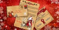 <b>Скидка до 80%.</b> Именное письмо отДеда Мороза вэлектронном виде или новогоднем конверте спохвальной грамотой либо без откомпании «Письмо наСевер»