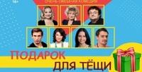 <b>Скидка до 50%.</b> Билет накомедию «Подарок для тещи» в«Театриуме наСерпуховке» или «Театре комедии» соскидкой50%