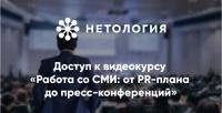 Видеокурс «Работа соСМИ: отPR-плана допресс-конференций» отуниверситета «Нетология» (245руб. вместо 490руб.)