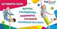 <b>Скидка до 50%.</b> Целый день развлечений натерритории ТРК «Континент» всемейном парке активного отдыха Fun Jump