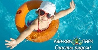 <b>Скидка до 69%.</b> День развлечений спосещением банного комплекса ваквапарке «Ква-Ква парк»
